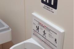 とりせん 八幡町店(1F)の授乳室・オムツ替え台情報