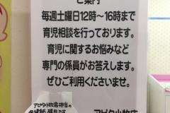 アピタ小牧店(2F)の授乳室・オムツ替え台情報