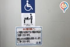 ツルハドラッグ弘前堅田店のオムツ替え台情報