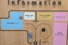 伊勢丹立川店(7F)の授乳室・オムツ替え台情報