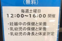 さっぽろ東急百貨店(5階 ベビー休憩室)の授乳室・オムツ替え台情報