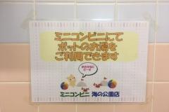 海の公園の授乳室・オムツ替え台情報