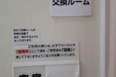 西松屋 熊本大津店(1F)の授乳室・オムツ替え台情報