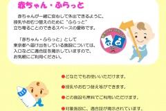 千代田区麹町出張所(1F)の授乳室・オムツ替え台情報