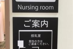 千葉市スポーツ振興財団 千葉ポートアリーナの授乳室・オムツ替え台情報