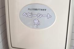 きくがわの授乳室・オムツ替え台情報