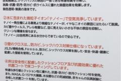 イオン新潟青山店(2階 赤ちゃん休憩室)