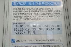東姫路駅(1F)の授乳室・オムツ替え台情報