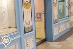 サンシャインシティアルパ(B1)の授乳室・オムツ替え台情報