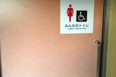 青葉城のオムツ替え台情報