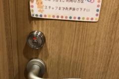 ロッテリア 中野サンモール店(1F)のオムツ替え台情報