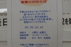イトーヨーカドー 大井町店(5F)の授乳室・オムツ替え台情報