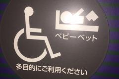 MOVIX京都のオムツ替え台情報