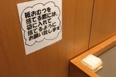 湯葉と豆腐の店梅の花立場店(1F)の授乳室・オムツ替え台情報