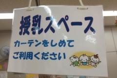 一ノ宮児童館(2F)の授乳室・オムツ替え台情報