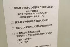 東京都葛西臨海水族園の授乳室・オムツ替え台情報