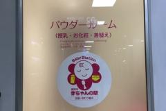 博多バスターミナル(2階 高速バス到着ホーム)の授乳室・オムツ替え台情報