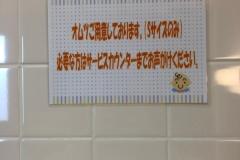 JA千葉みらい農産物直売所しょいかーご 千葉店(店舗入口 多機能トイレ)のオムツ替え台情報