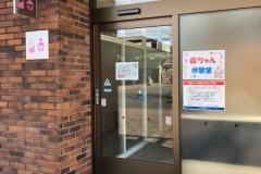 昭和記念公園(立川口)(1F)の授乳室・オムツ替え台情報