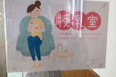 道の駅・禅の里(1F)の授乳室・オムツ替え台情報