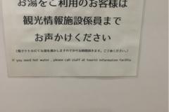 道の駅 妹子の郷(1F)の授乳室・オムツ替え台情報