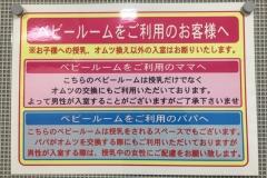 ピアゴ武豊店(2F)の授乳室・オムツ替え台情報