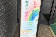 犬山市福祉会館(2F)の授乳室情報