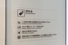 豊田市美術館(1F)の授乳室・オムツ替え台情報