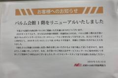 武蔵小山商店街palm(1F)の授乳室・オムツ替え台情報