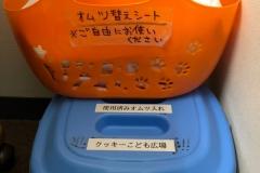クッキー子ども広場(3F)の授乳室情報