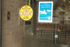 吹田市立千里山・佐井寺図書館(3F)の授乳室・オムツ替え台情報