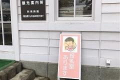 二の丸観光案内所の授乳室・オムツ替え台情報