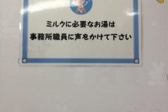 も~も~らんど油山牧場(総合案内所)(総合案内所横)の授乳室・オムツ替え台情報