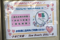 Slow Beauty ぷれじーる(1F)の授乳室・オムツ替え台情報