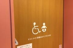 佐賀県立名護屋城博物館(1F)のオムツ替え台情報