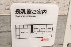 MARK IS(マークイズ)(3F)の授乳室・オムツ替え台情報