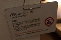 六甲オルゴールミュージアムの授乳室・オムツ替え台情報