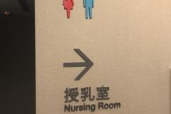 スカイタウン成田(4F)の授乳室・オムツ替え台情報