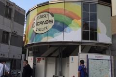 恵比寿駅(西口KANSEIトイレ)のオムツ替え台情報