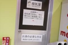 養老ランド(1F)の授乳室・オムツ替え台情報