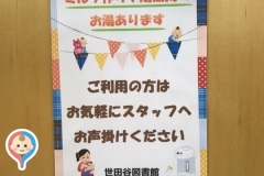 世田谷区立世田谷図書館(1F)の授乳室・オムツ替え台情報