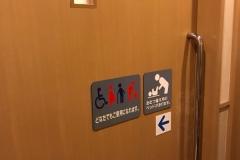 和食レストランとんでん 南16条店(1F)のオムツ替え台情報