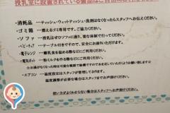 おもちゃハウス こどもと木(1F)の授乳室・オムツ替え台情報