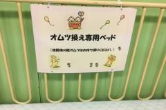 世田谷区立奥沢図書館(3F)のオムツ替え台情報