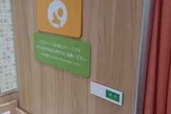 パワーシティピボットの授乳室・オムツ替え台情報