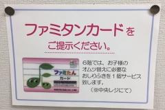 中合福島店(6F)