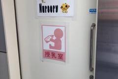 ヤマダ電機 ヤマダアウトレット近江店の授乳室・オムツ替え台情報