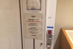 玉川高島屋S・C(南館5F )の授乳室・オムツ替え台情報