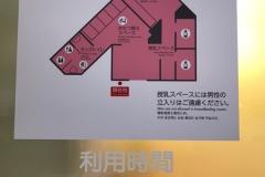 ラゾーナ川崎(2F)の授乳室・オムツ替え台情報