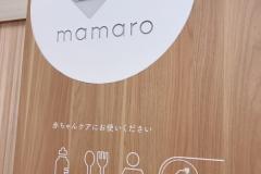 ココカラファイン薬局昭和店(1F)の授乳室・オムツ替え台情報